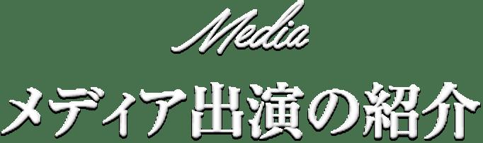 メディア出演の紹介